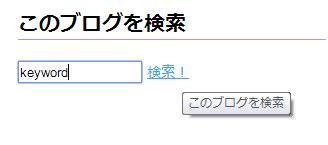 このブログを検索 今回作成した独自の検索ボックス