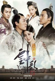 Vân Trung Ca - Love Yunge From the Desert (2015)