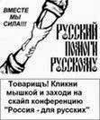 РУССКАЯ ИДЕЯ-РУССКОЕ ГОСУДАРСТВО!