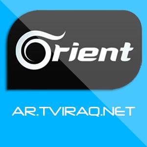قناة اورينت بث مباشر Orient Tv HD Live