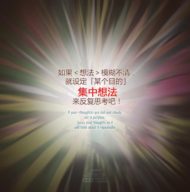 郑明析, 摄理教会, 月明洞, 箴言, 想法, 目的, 思考, JMS, Joshua Jung, Providence, Wolmyeung dong, Proverb, thoughts, purpose, think
