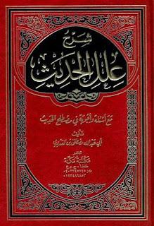شرح علل الحديث مع أسئلة وأجوبة في مصطلح الحديث - مصطفى العدوي