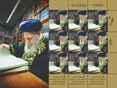 Israel: Maran Rabbi Ovadia Yosef