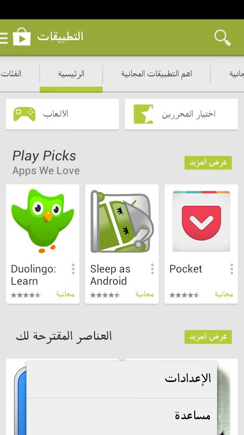 ايقاف خاصية التحديث التلقائي لتطبيقات الاندرويد من متجر جوجل بلاي Google Play