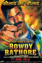 Watch Rowdy Rathore online free