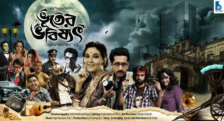 Bhooter Bhobshyot bengali movie %282011%