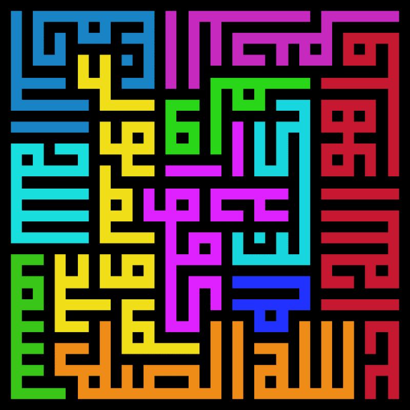 Kaligrafi Islam Terindah dan Seni Kaligrafi Terbaik kufi