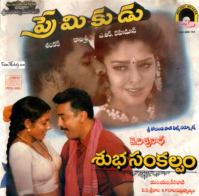 subha sankalpam telugu movie songs