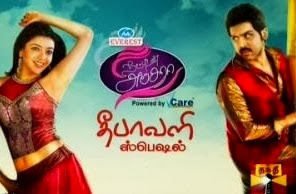 Natpudan Apsara- Diwali Special – Actor Karthi And Actress Kajal Agarwal Thanthi Tv – Diwali Special Program 02-11-2013