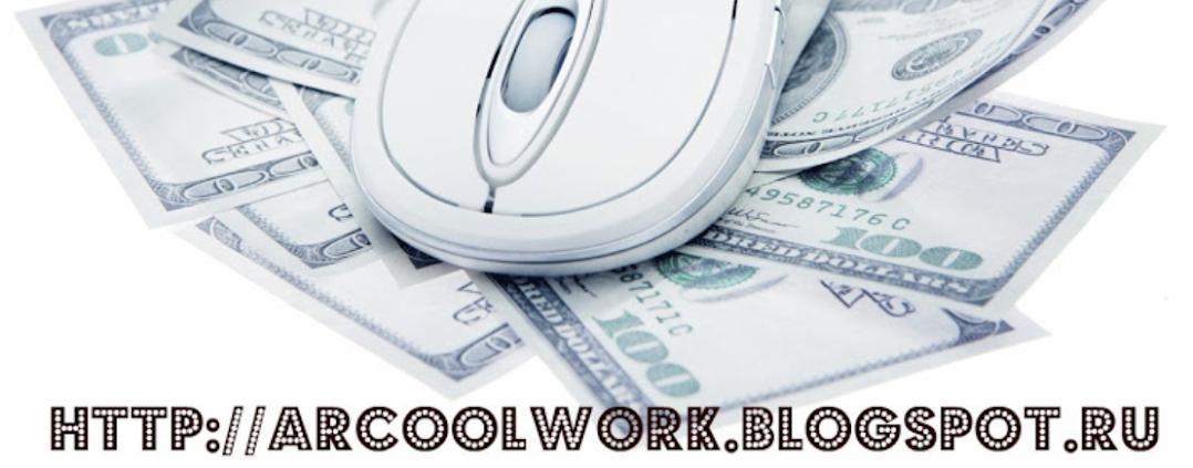 Как заработать в интернете seo