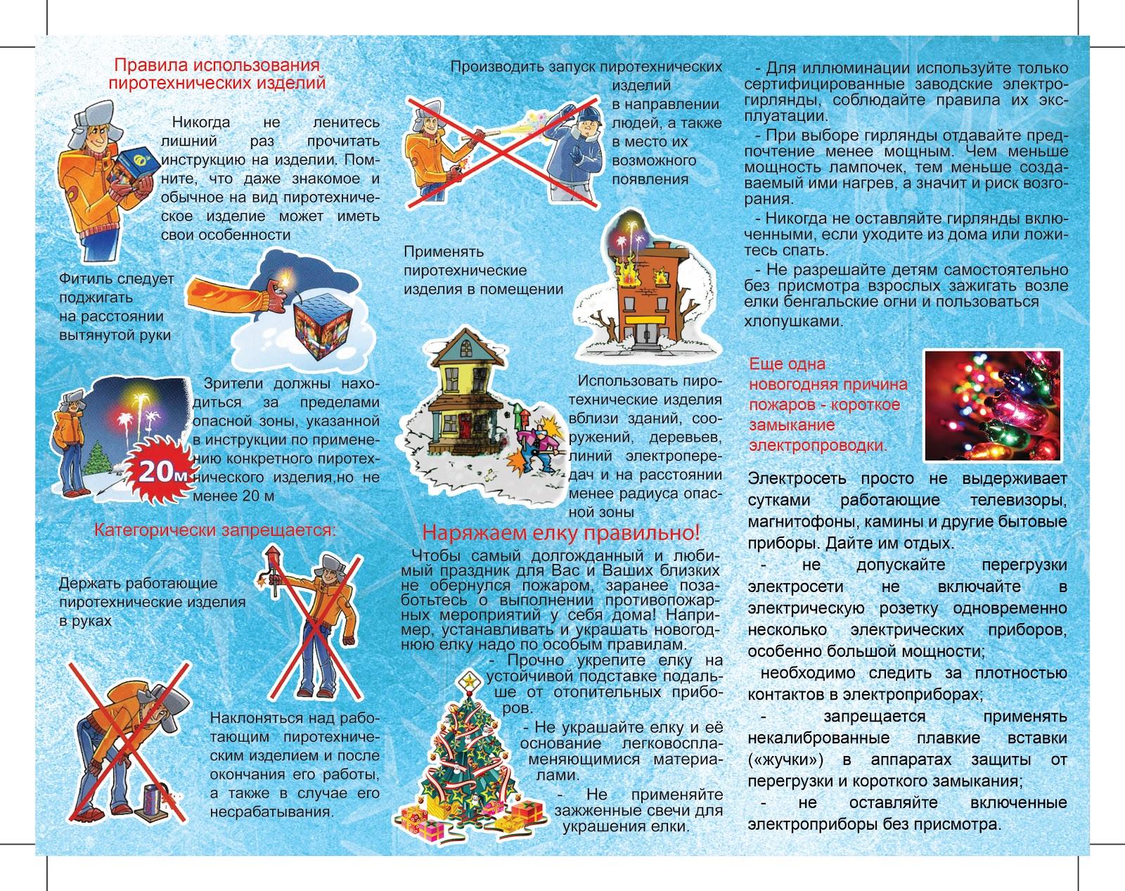 Картинки по запросу техника безопасности на новый год