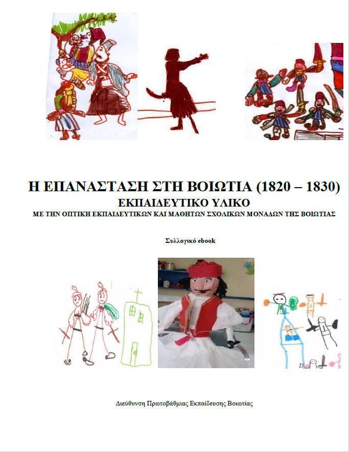 Η ΕΠΑΝΑΣΤΑΣΗ ΣΤΗ ΒΟΙΩΤΙΑ (1820 – 1830)