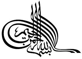 hamba allah: kaligrafi bismillah