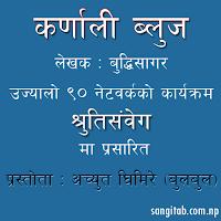 Karnali Blues By Budhdhisagar (कर्णाली ब्लुज - बुद्धिसागर)