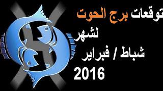 توقعات برج الحوت لشهر شباط / فبراير 2016