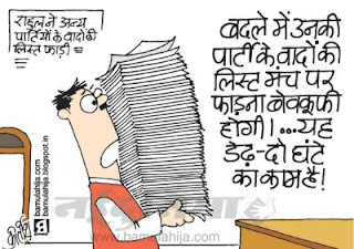 rahul gandhi cartoon, congress cartoon, assembly elections 2012 cartoons, up election cartoon, indian political cartoon