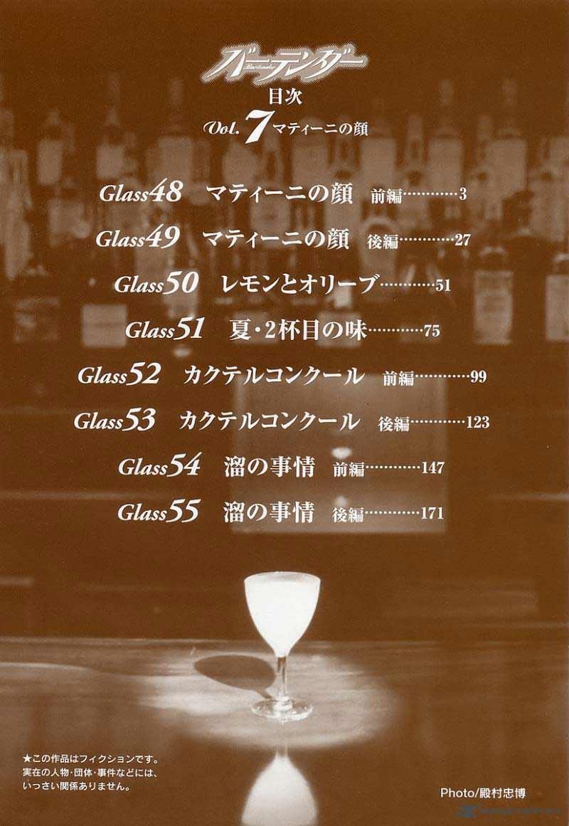 Bartender chap 48 Trang 6 - Mangak.info