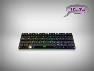 Hybrid wired and wireless keyboard Cooler Master