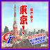 2013世界棒球經典賽 東京!我們來了!| Congratulation! Chinese Taipei!