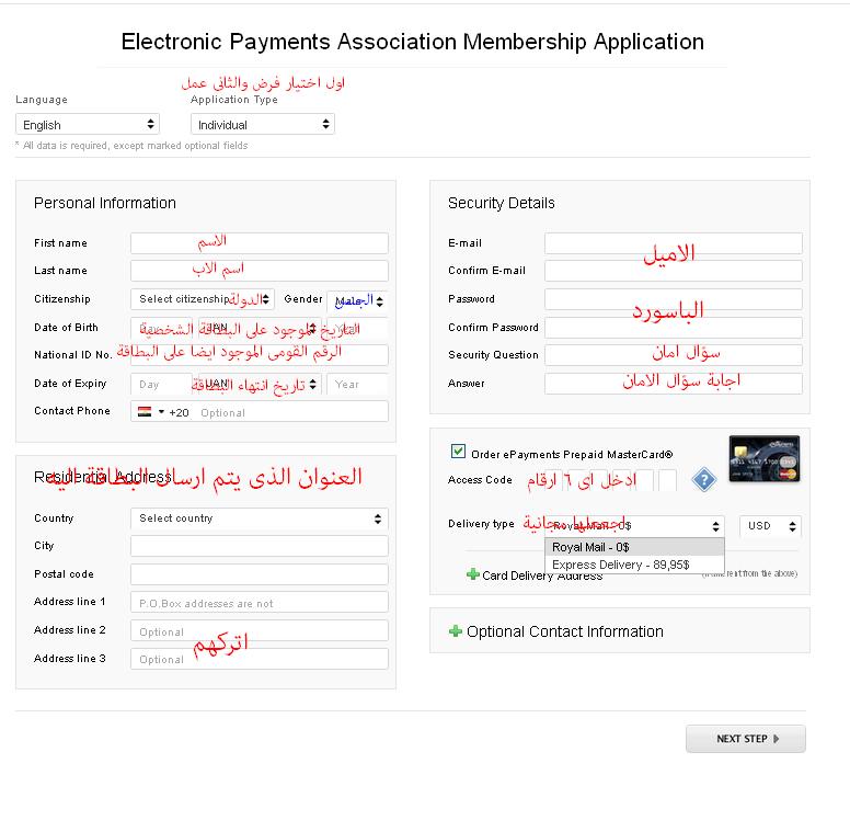 التسجيل البنك الجديد epayments  بطاقة 2013-12-09_164012.png