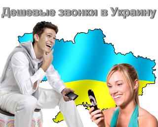 Дешевые звонки в Украину