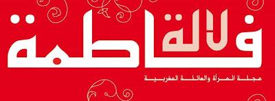 """وصفات الدكتور جمال الصقلي من مجلة """" لالة فاطمة """""""