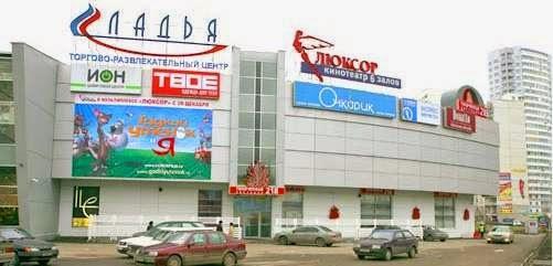 Торгово-развлекательный центр «Ладья»