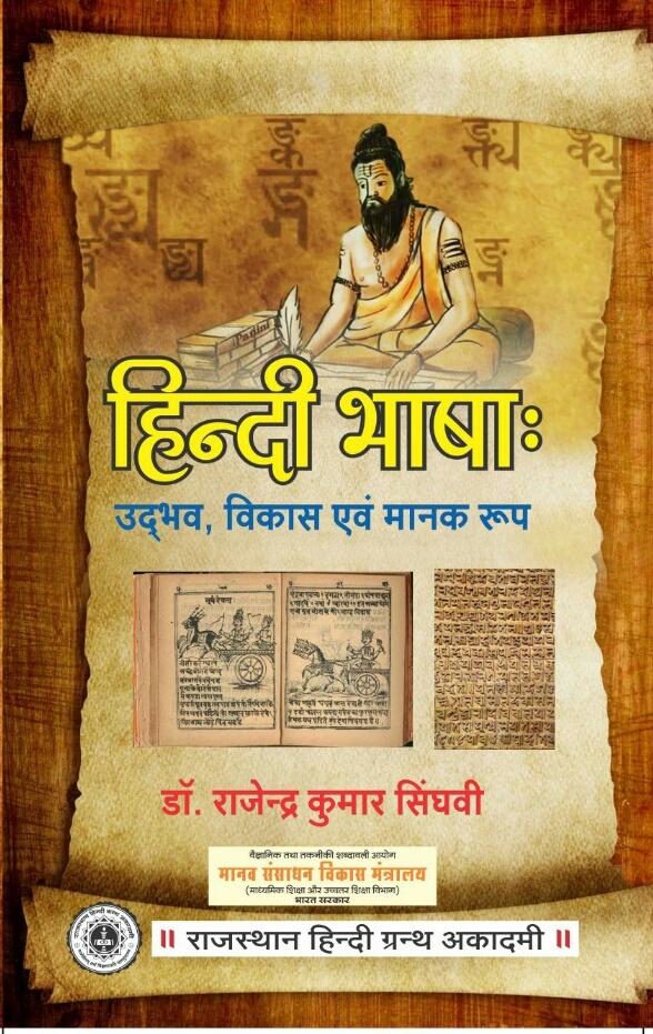 हिन्दी भाषा : उद्भव,विकास एवं मानक रूप