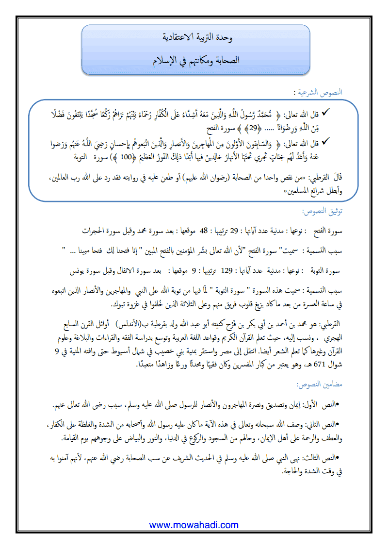 الصحابة و مكانتهم في الاسلام-1