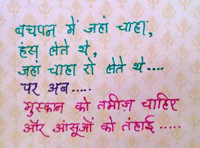 Cute Love Quotes In Hindi : Cute Bachpan Quotes in Hindi With Picture Quotes Wallpapers