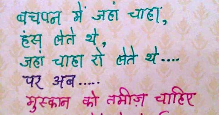 Cute Bachpan Quotes In Hindi With Picture Quotes Wallpapers