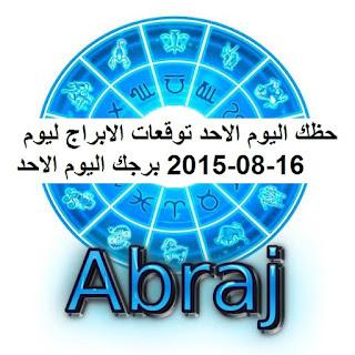 حظك اليوم الاحد توقعات الابراج ليوم 16-08-2015 برجك اليوم الاحد