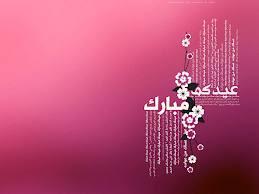 Eid Mubarak Wallaper 3
