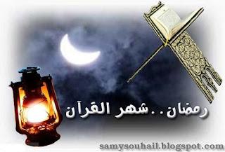 فضل القرآن فى شهر الغفران