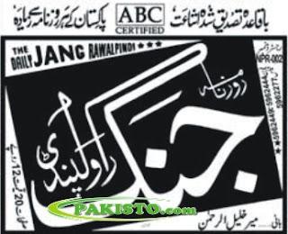 e.jang.com.pk