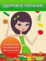 Здоровое питание. Бесплатная электронная книга