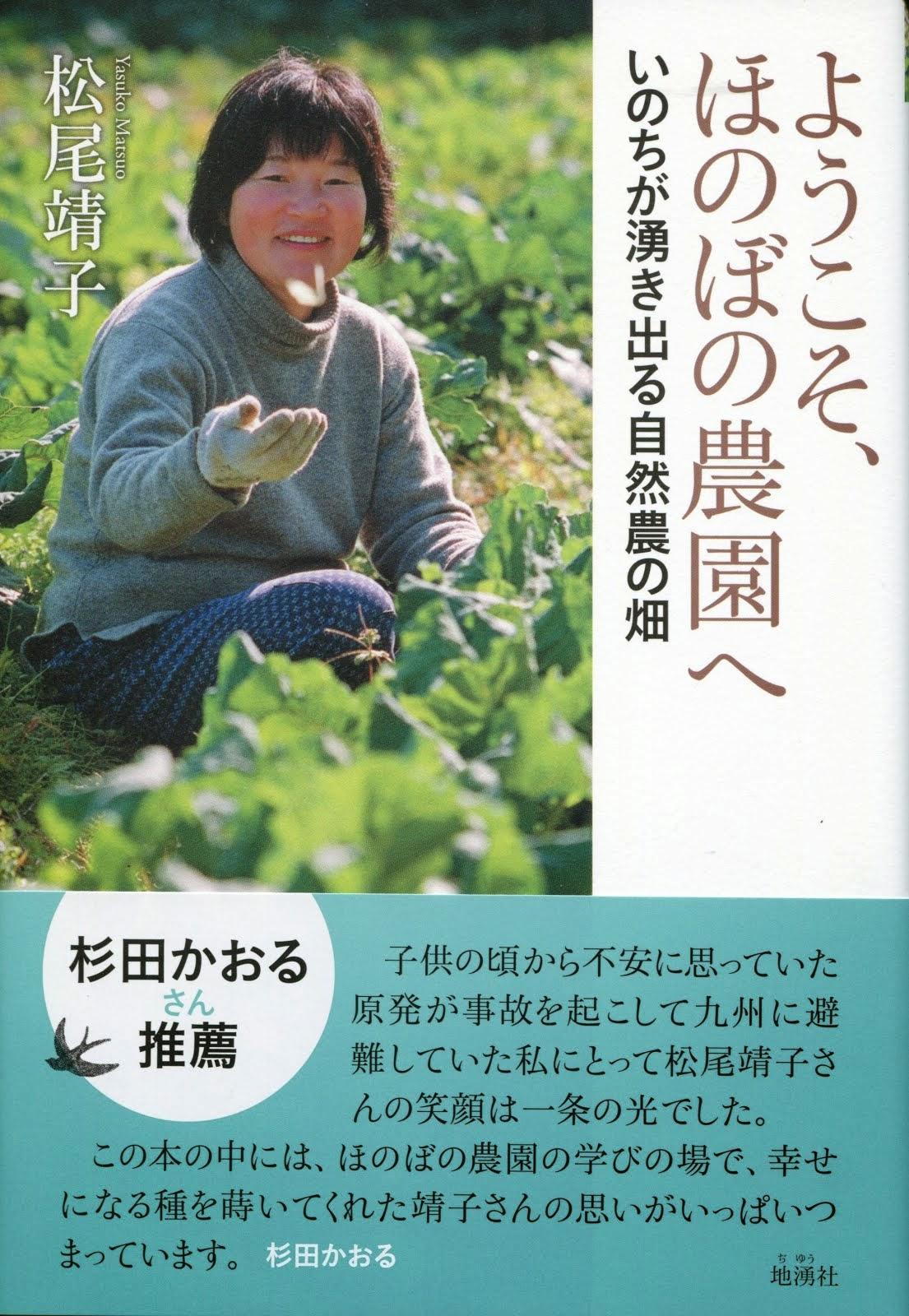 ●新刊『ようこそ、ほのぼの農園へ』