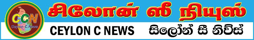 CEYLON C NEWS சிலோன் ஸீ நியுஸ் සිලෝන් සී නිව්ස්