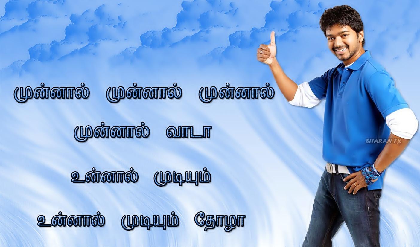 http://2.bp.blogspot.com/-ZScj7Zsml5w/UGLDrgbbTuI/AAAAAAAACTM/mzrmfDz4fXw/s1600/Vijay+Atm+Words+Wallpaper.jpg
