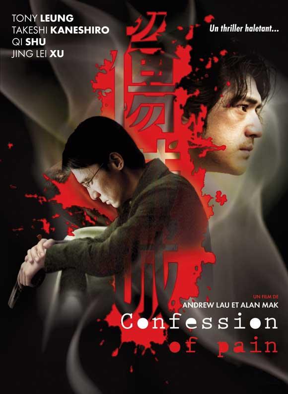 Thương Thành - Confession Of Pain