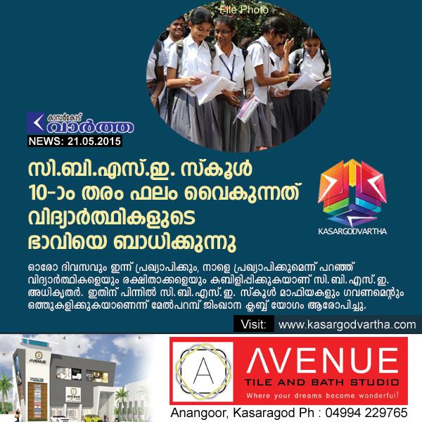 CBSE, 10th Class, Exam, Result, Kasaragod, Kerala,  Gymkhana Melparamba
