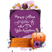 СП Pop-up Album Graphic45 with Yulia Kuznetsova. Первый этап!