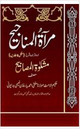 Mirat-ul-Manajih – Mishkat-ul-Masabih – Complete 8 Jild pdf in Urdu