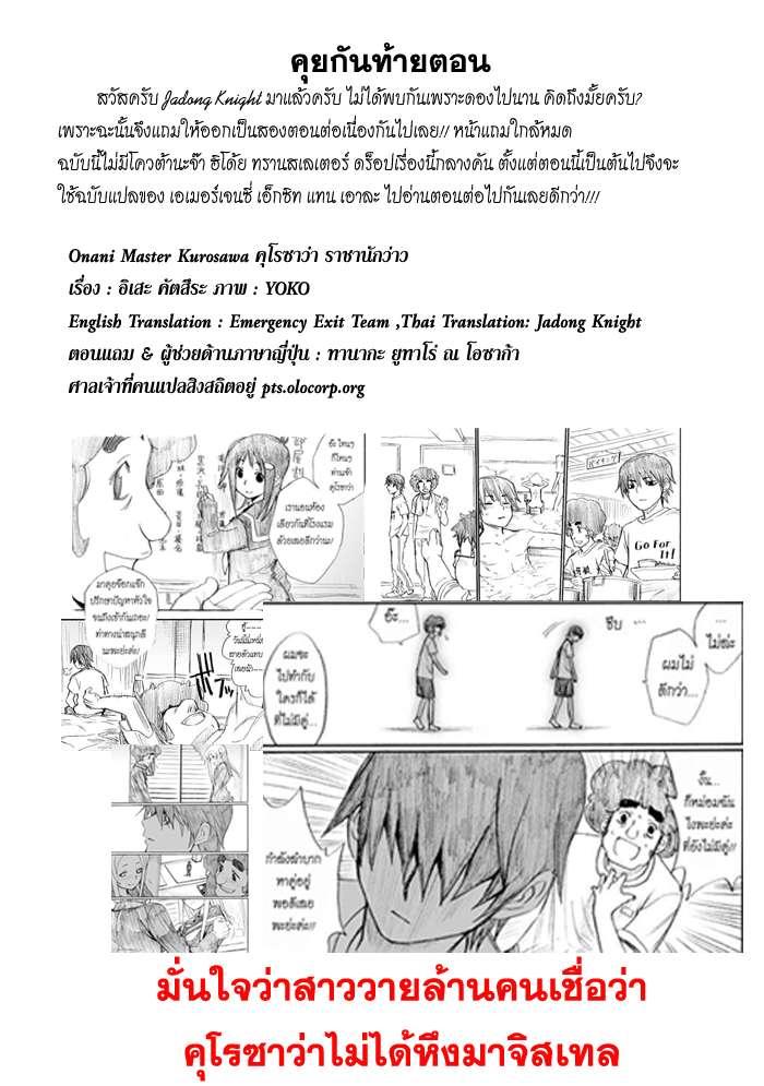 อ่านการ์ตูน Onani Master Kurosawa 22 ภาพที่ 23
