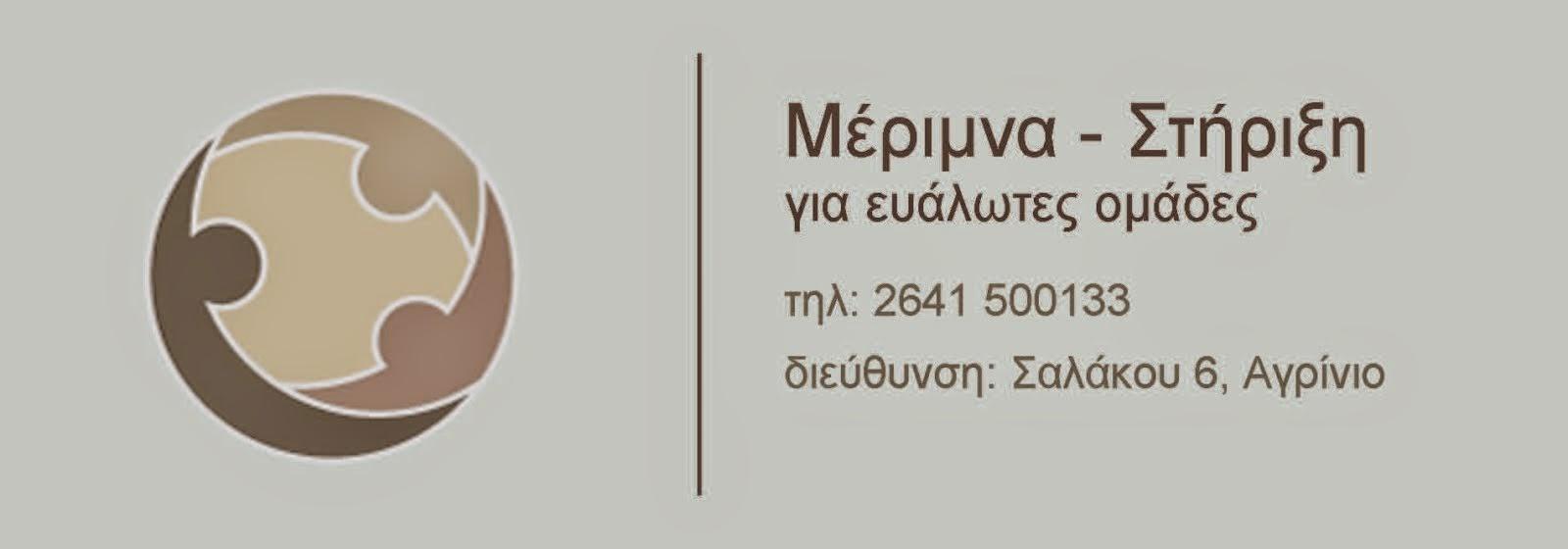 ΜΕΡΙΜΝΑ - ΣΤΗΡΙΞΗ