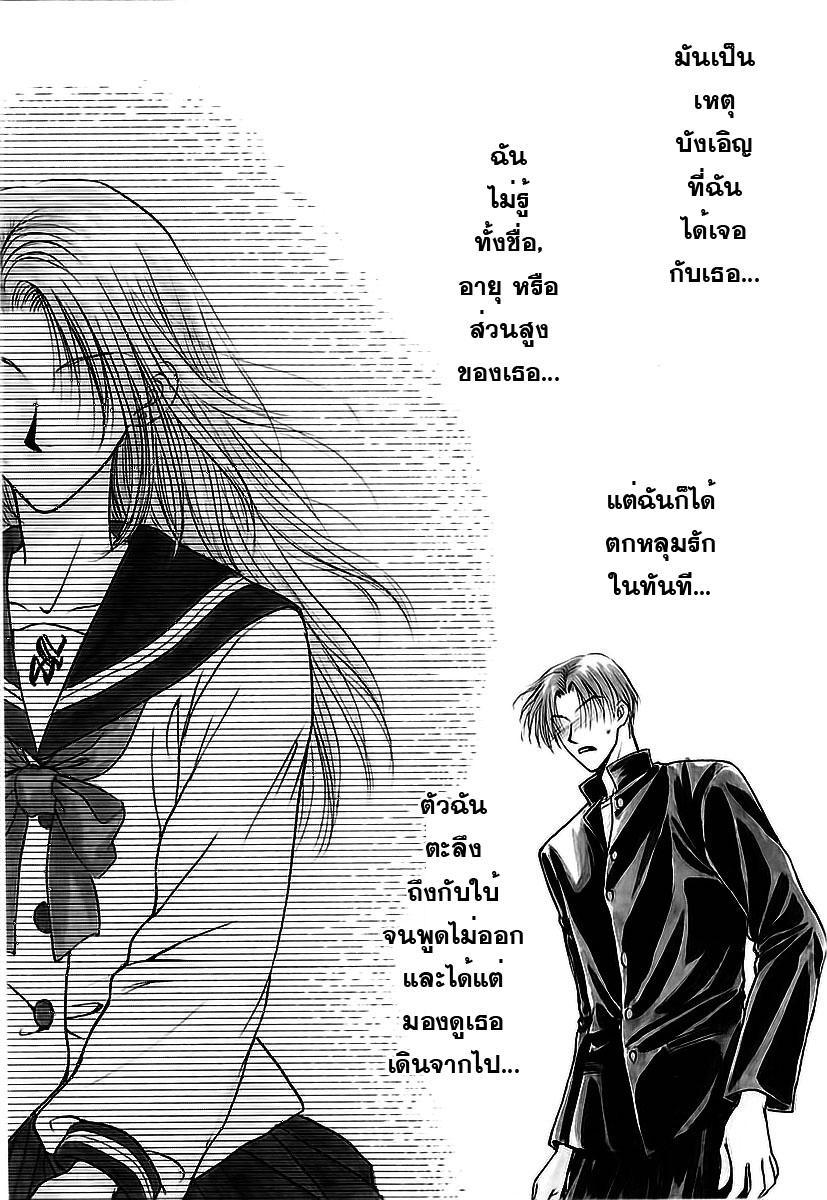 อ่านการ์ตูน Kakumei no Hi 8 ภาพที่ 4