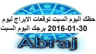 حظك اليوم السبت توقعات الابراج ليوم 30-01-2016 برجك اليوم السبت