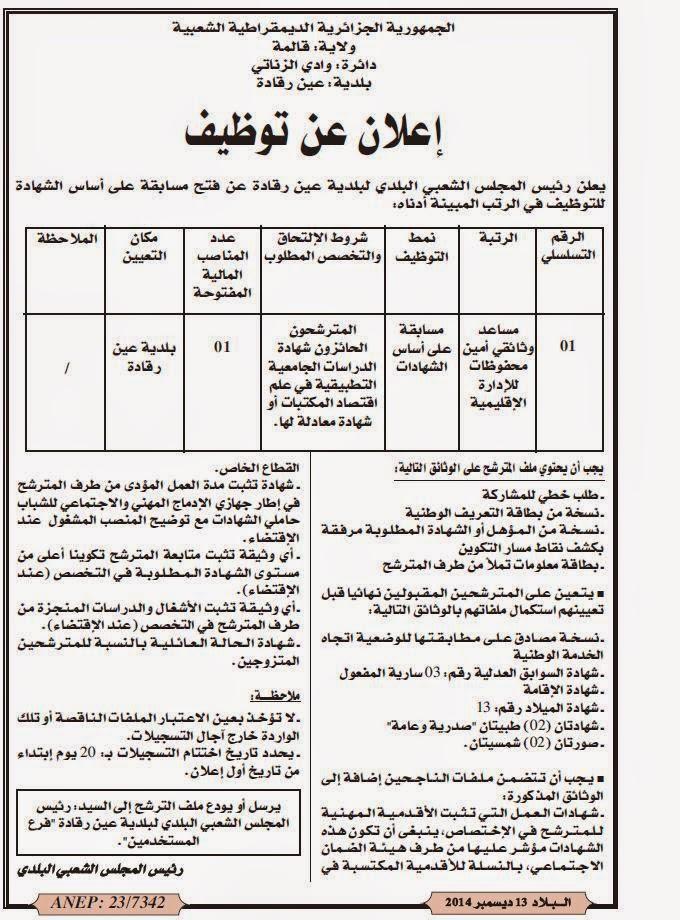 اعلان توظيف ببلدية  عين رقادة ولاية قالمة