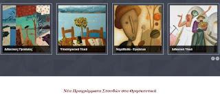 Ιστότοπος για τα Νέα Προγράμματα Σπουδών στα Θρησκευτικά