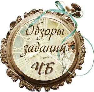 Обзор заданий ЧБ с 13.05 по 20.05